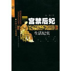 宫禁后妃生活纪实——中国皇宫文化系列