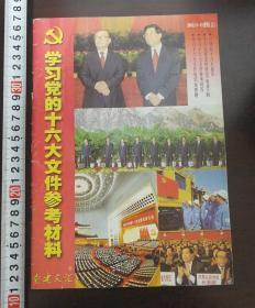 学习党的十六大文件参考材料 党建文摘 2002