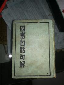 四书白话句解(64开精装,民国二十三年出版)上海沈鹤记印行