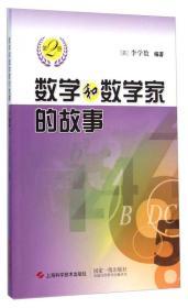 19/数学和数学家的故事:第2册