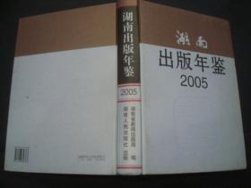湖南出版年鉴.2005