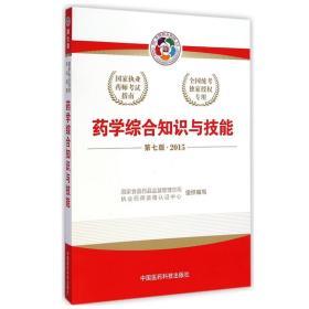 2015新版国家执业药师考试用书 应试指南 药学综合知识与技能