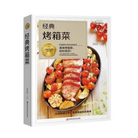 (精装彩图版)美好生活典藏书系:经典烤箱菜