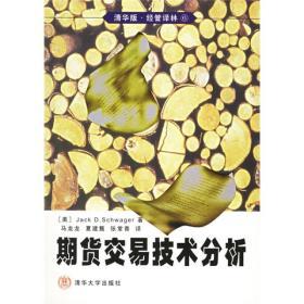 保证正版 期货交易技术分析——经管译林 施威格(Schwager J.D.) 清华大学出版社