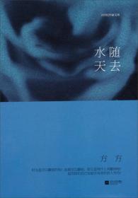(精)21世纪作家文库--水随天去方方江苏文艺