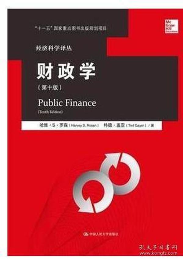 财政学-(第十版) 罗森 中国人民大学出版社 9787300217543