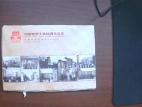 中国地质大学60周年校庆纪念邮资明信片