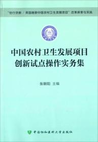 """""""世行贷款/英国赠款中国农村卫生发展项目""""改革探索与实践:中国农村卫生发展项目创新试点操作实务集"""