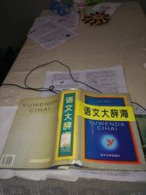 语文大辞海(16开硬精装)1512页