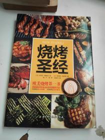 烧烤圣经<欧美烧烤第一书>