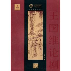 中国戏曲艺术大系:王国维论剧