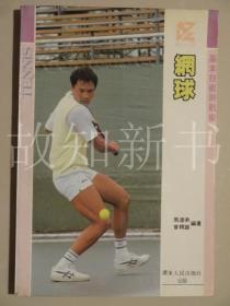 网球: 基本技术与战术 (正版现货)