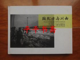 """陶然士与川西(大16开精装画册""""全部都是川西老照片,共157页""""品好)"""