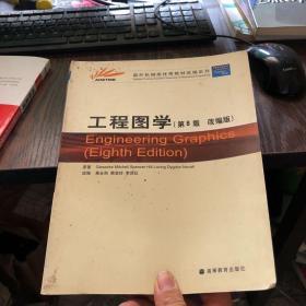 工程图学(第8版 改编版)