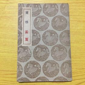 【尔雅】民国26年初版
