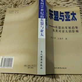 【作者签名一版一印】走向21世纪的东盟与亚太--东盟的发展趋势及其亚太的影响 王士录 王国平 当代世界出版社9787801152244