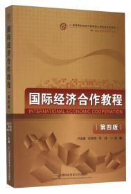 国际经济合作教程 第四版