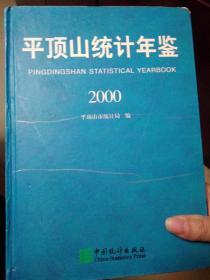 平顶山统计年鉴2000