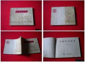 《中国成语故事》第三册,上海1979.5一版一印,688号,连环画