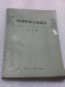 辩证唯物主义讲话(何光著,1955年一版  1956年武汉一印)