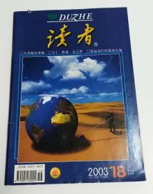 读者 2003年第18期