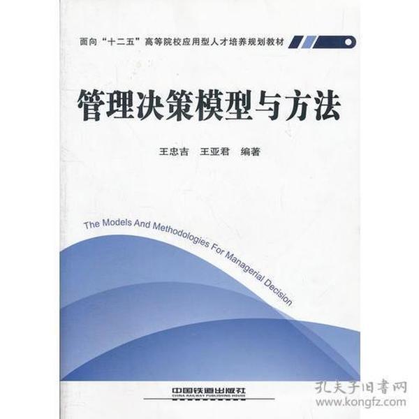 管理決策模型與方法(面向十二五高等院校應用型人才培養規劃教材)