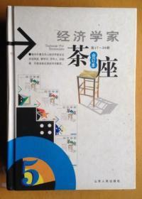 经济学家茶座(合订本第17-20辑)