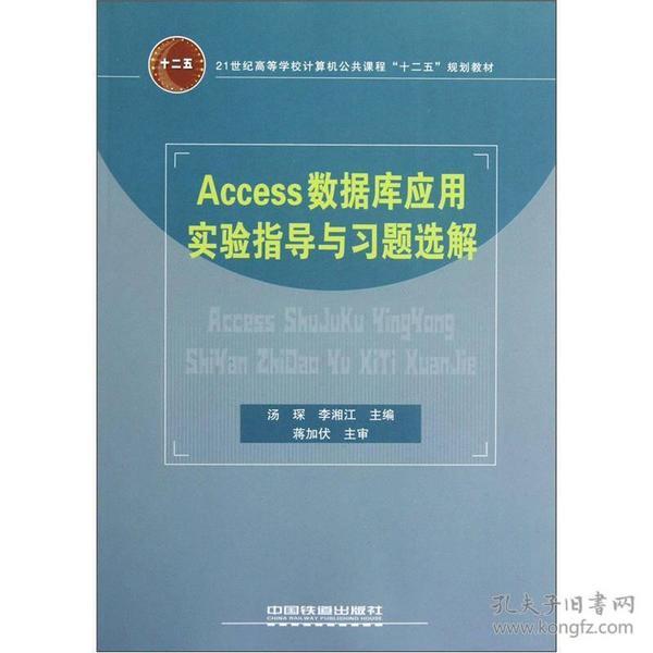 """Access数据库应用实验指导与习题选解/21世纪高等学校计算机公共课程""""十二五""""规划教材"""
