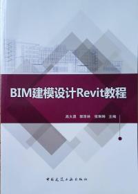 BIM建模设计Revit教程