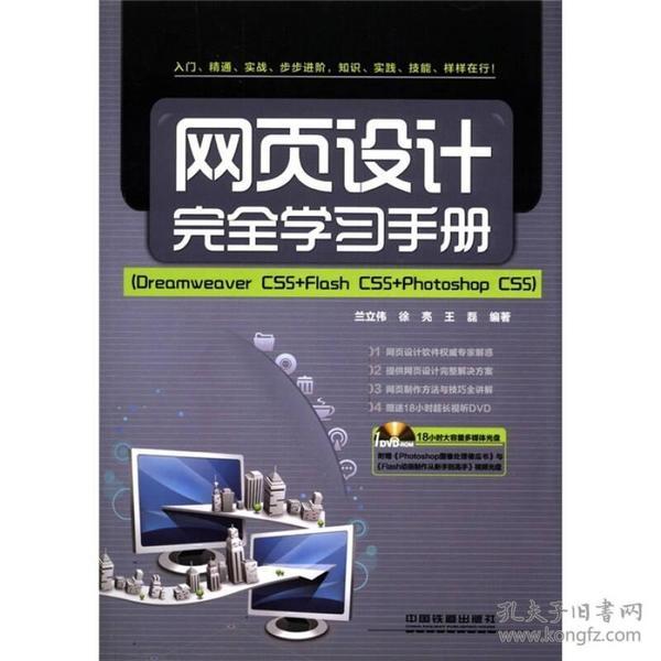 网页设计完全学习手册:Dreamweaver CS5+Flash CS5+Photoshop CS5