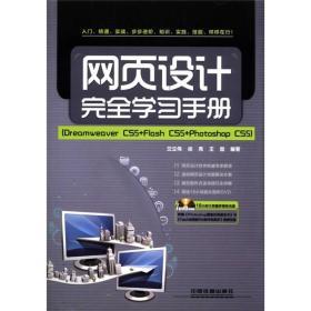 网页设计完全学习手册
