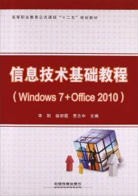 信息技术基础教程(Windows7Office)