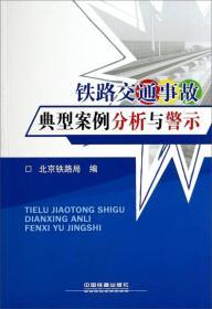 铁路交通事故典型案例分析与警示