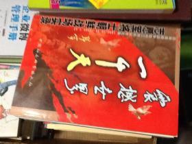 震撼世界一千天:志愿军将士朝鲜战场实录