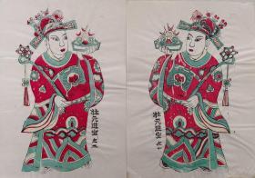 清代老版七八十年代印凤翔木刻木版年画版画*状元进宝一对*。