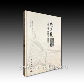 《志丹苑:上海元代水闸遗址考古报告》