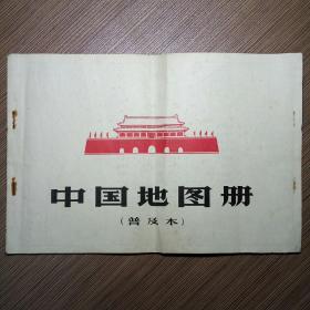 中国地图册(普及本)1966版