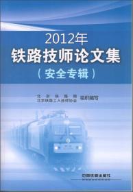2012年铁路技师论文集(安全专辑)