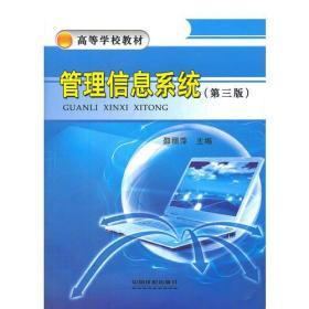 管理信息系统   (第三版)
