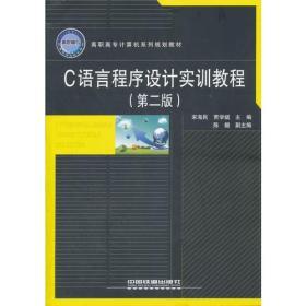(教材)C语言程序设计实训教程(第二版)