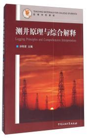 测井原理与综合解释 洪有密 中国石油大学出版社 9787563602704