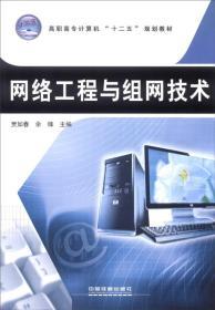 网络工程与组网技术
