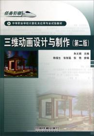 三维动画设计与制作(第2版)/任务引领·中等职业学校计算机及应用专业试验教材
