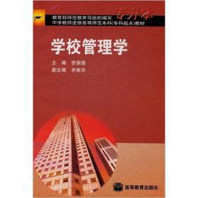 【二手包邮】专升本--学校管理学 李宝强 高等教育出版社