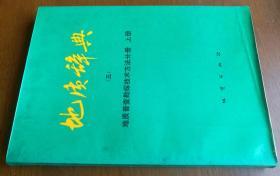地质辞典(五)(地质普查勘探技术方法分册  上册)