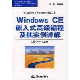 WindowsCE嵌入式高级编程及其实例详解用C++实现 汪兵 中国水利水电出版社 9787508456584