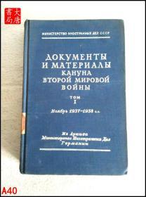 第二次世界大战前夜文件和材料(一) 俄文版