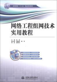 网络工程组网技术实用教程
