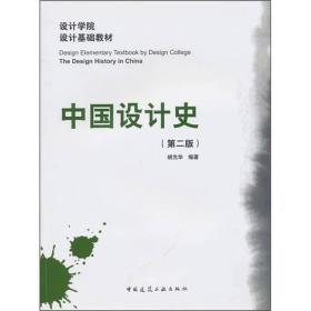 中国设计史(第二版)(本科教材)