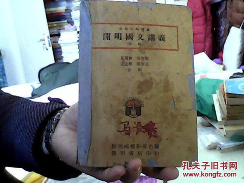 開明國文講義  第一冊(1939年印,大32開,75品)租屋東--架南2豎